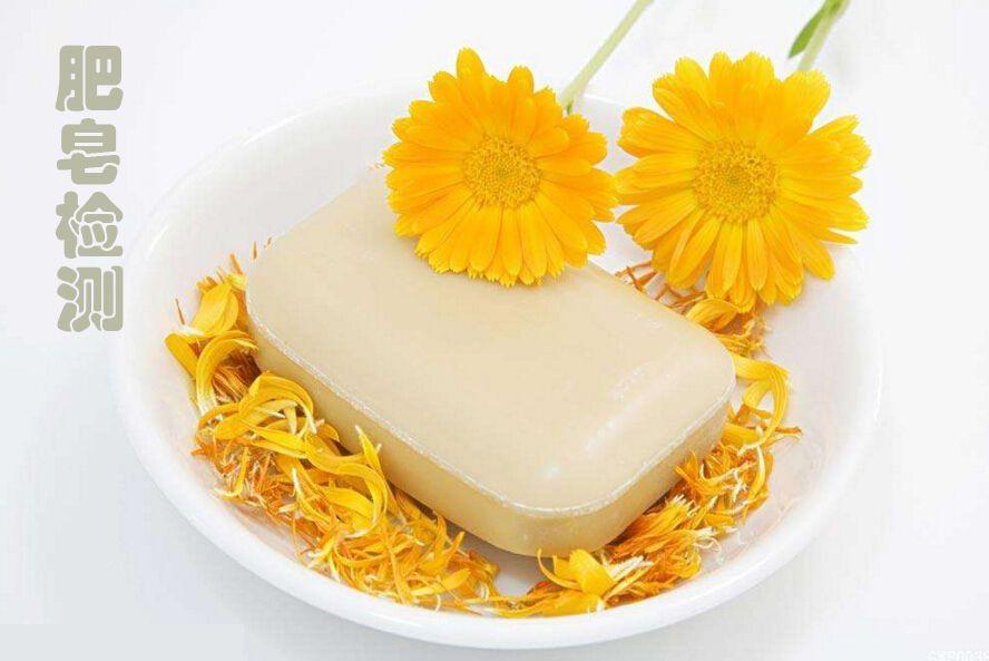 肥皂产品检测标准和生活技巧