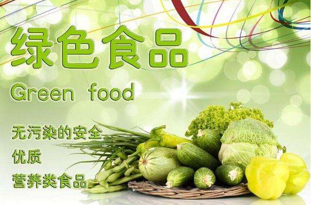 绿色食品对产地的要求