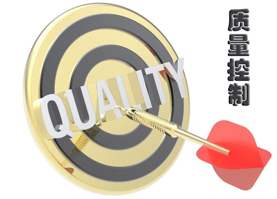 实验室质量控制目的-监控检测,校准有效性,检测结果可靠