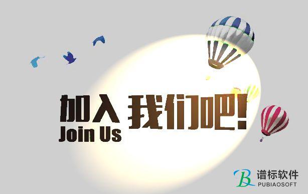 招聘精英,加入我们,共创未来!