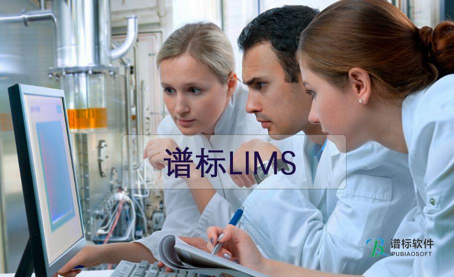 简述谱标LIMS为实验室带来的益处