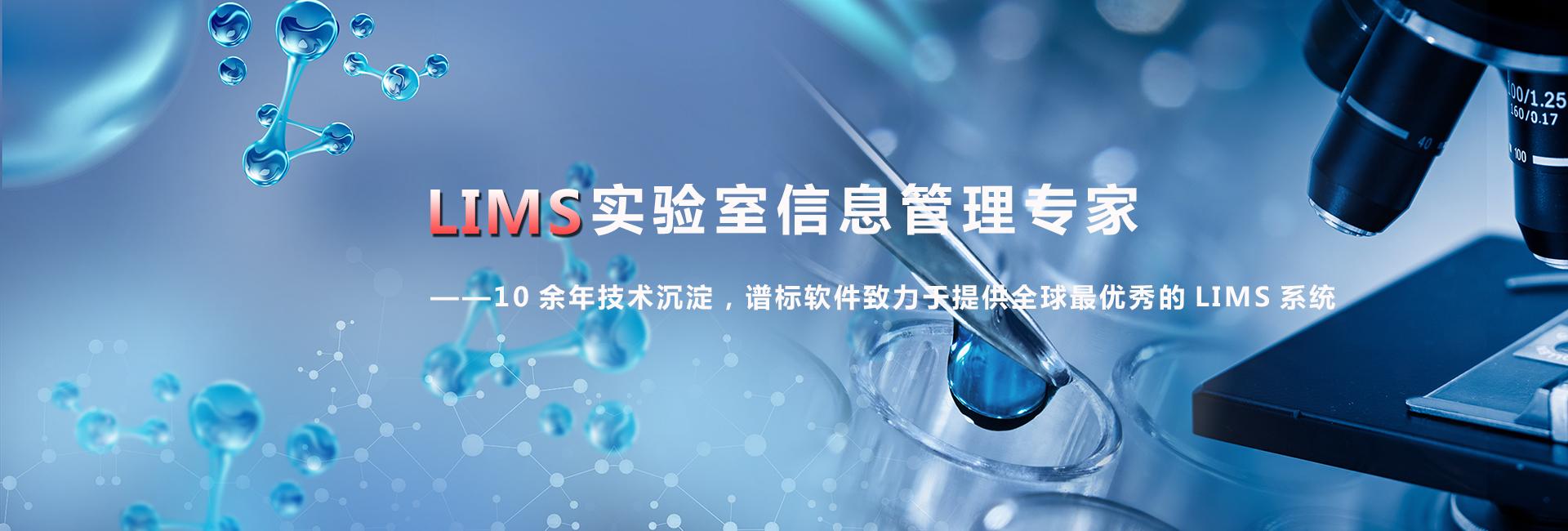 实验室信息管理系统LIMS供应商