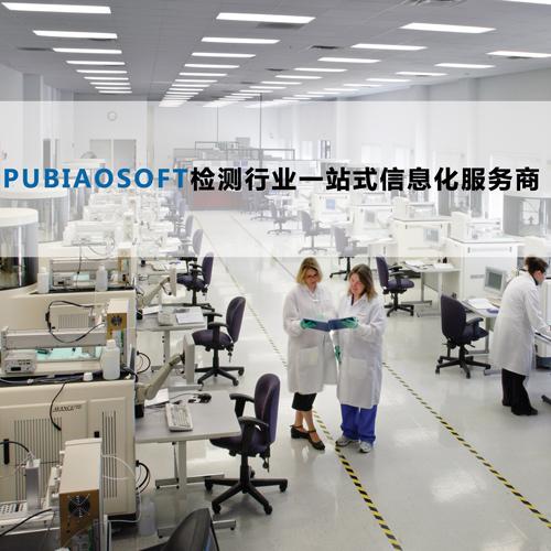 实施谱标LIMS实验室管理系统的六大好处