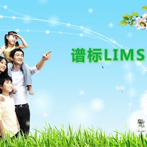 谱标环境检测LIMS系统采样与样品管理模块介绍