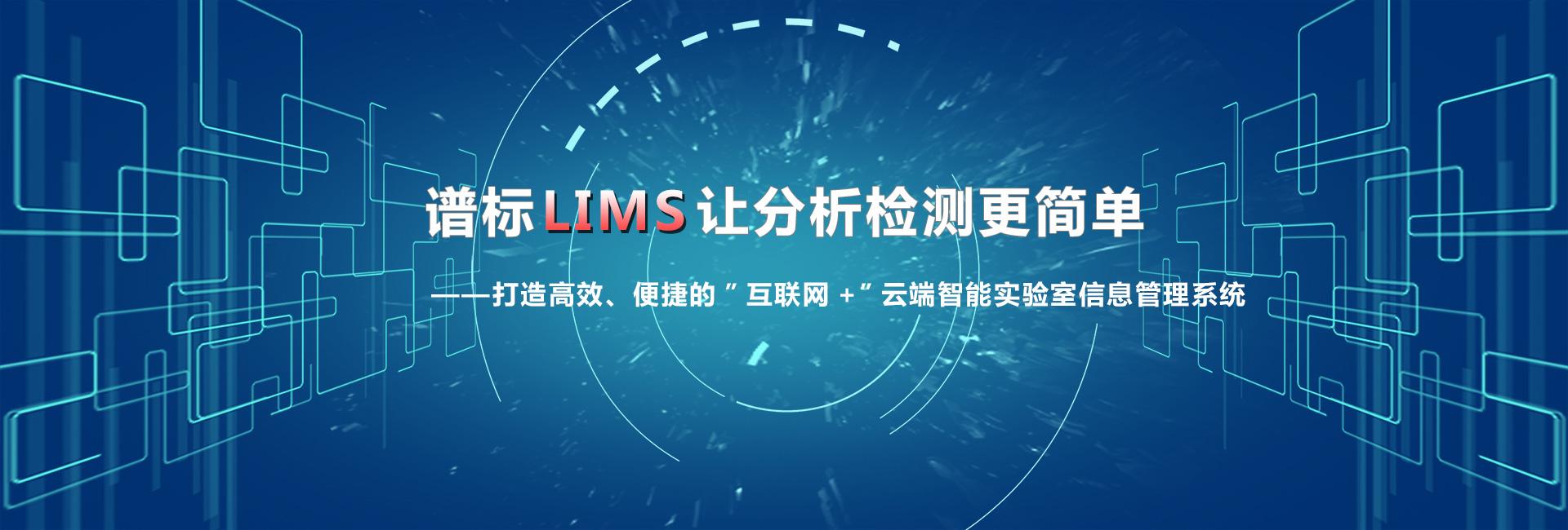 LIMS实验室信息管理系统的特点