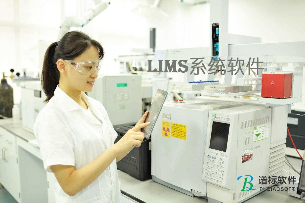 LIMS系统提高内部品质管理流程