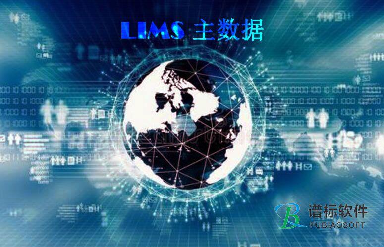 LIMS系统主数据系统的关系和标准类型