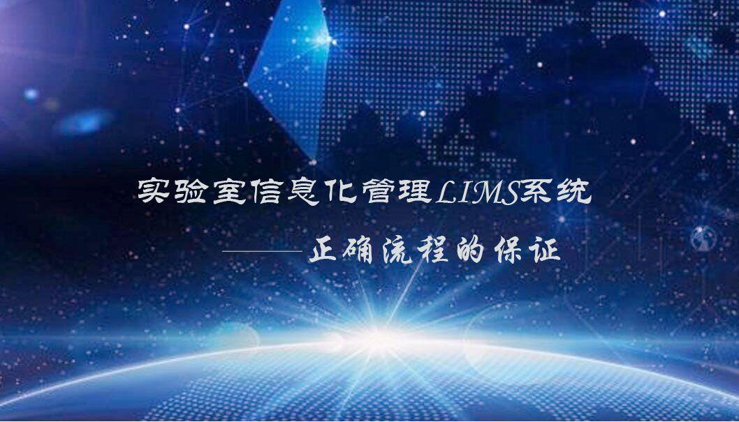 实验室信息化管理LIMS系统保证流程的正确性