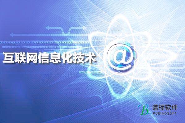 信息化管理在实验室质量管理系统中的作用