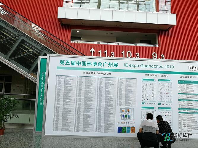 2019第五届广州环博会邀约谱标软件出席