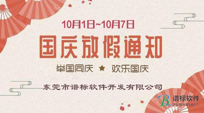 金秋十月,举国同庆---东莞谱标软件开发有限公司