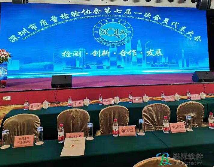 谱标软件代表参加检验检测会员代表大会和高质量发展峰会
