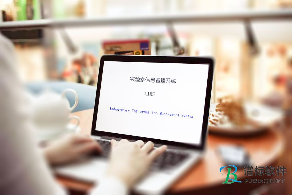 LIMS实验室信息管理系统的业务管理流程