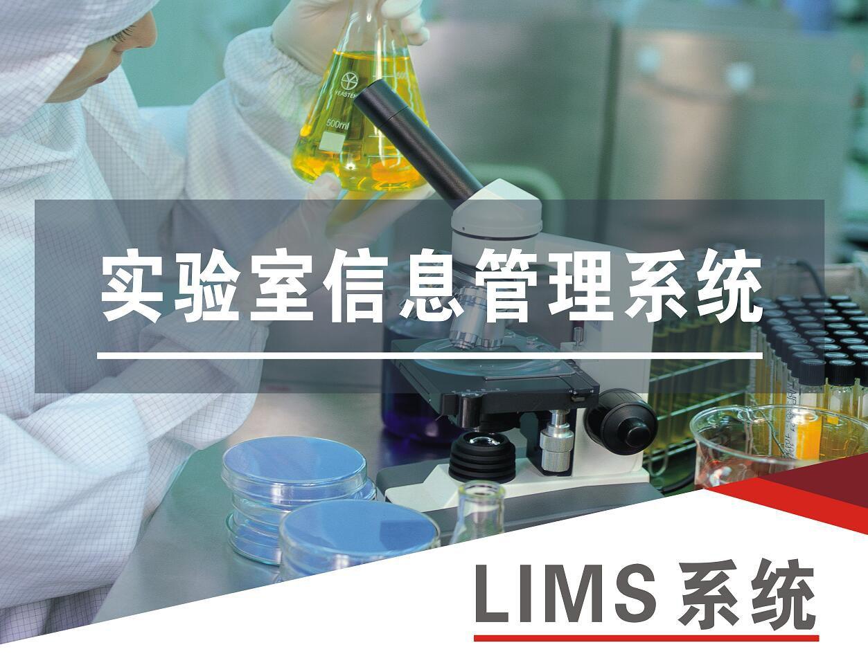 LIMS系统逐渐集成企业LIMS系统