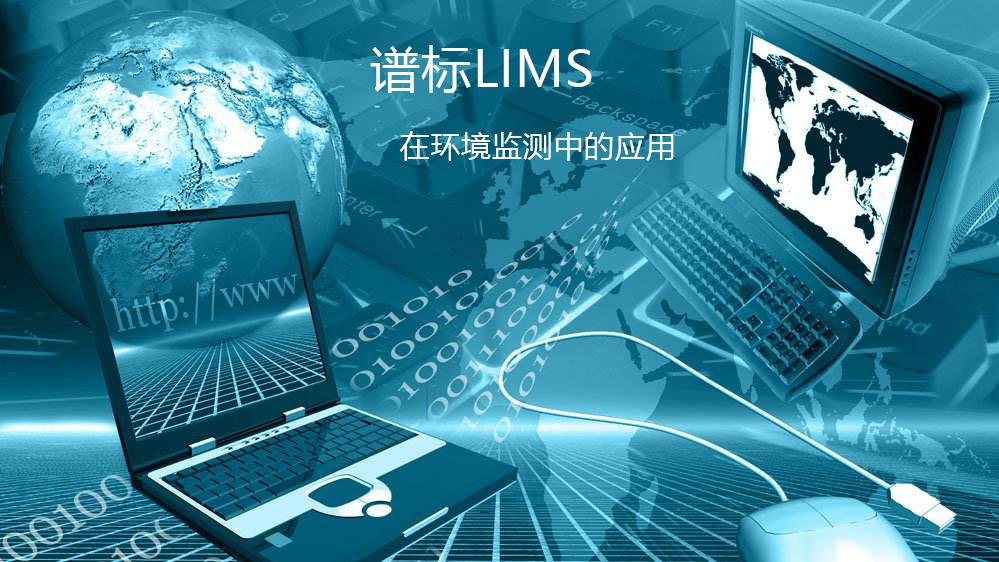 谱标LIMS在环境监测中的应用