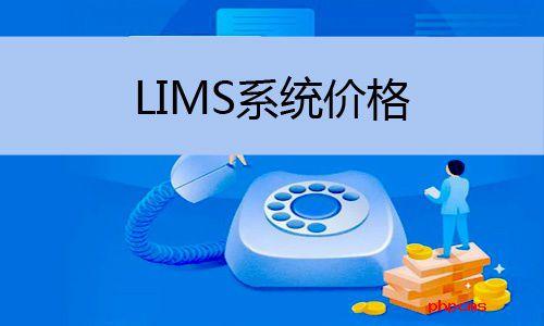 LIMS系统价格怎么样,LIMS系统价格多少