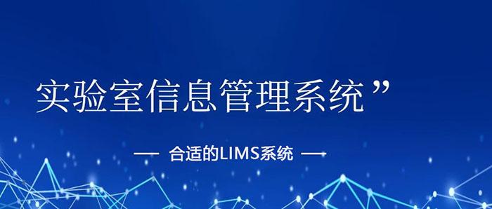 如何挑选出一套合适的LIMS系统?