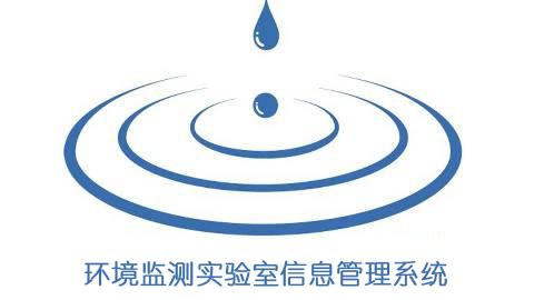 宁夏石嘴山市建成全区首个环境监测实验室信息管理系统