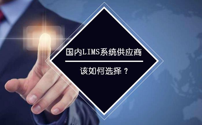国内LIMS系统供应商应如何选择?