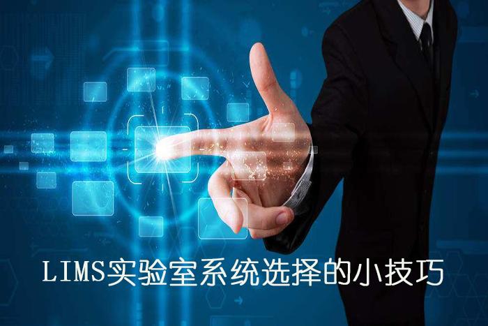 LIMS实验室系统选择的小技巧