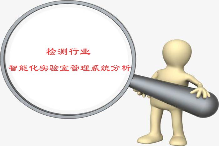 检测行业智能化实验室管理系统分析
