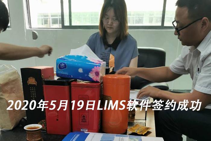 2020年5月19日LIMS软件签约成功