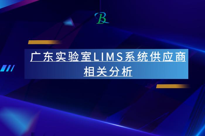 广东实验室LIMS系统供应商相关分析