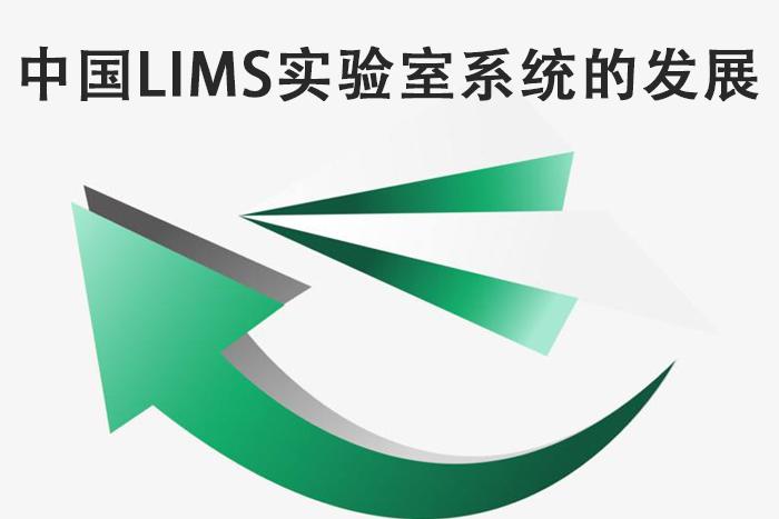 中国LIMS实验室系统的发展浅析