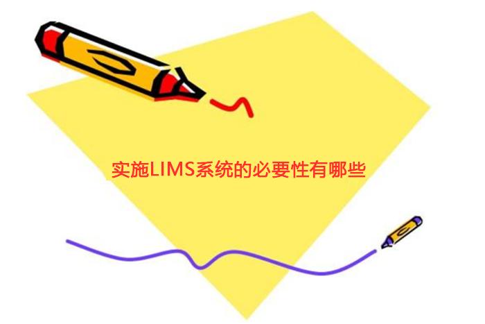 实施LIMS系统的必要性有哪些