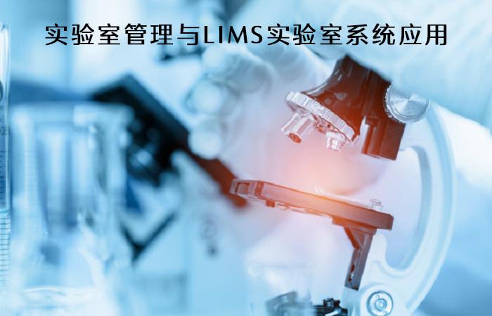 实验室管理与LIMS实验室系统应用