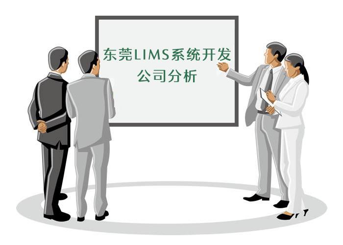 东莞LIMS系统开发公司分析
