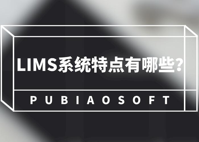 LIMS系统特点有哪些?