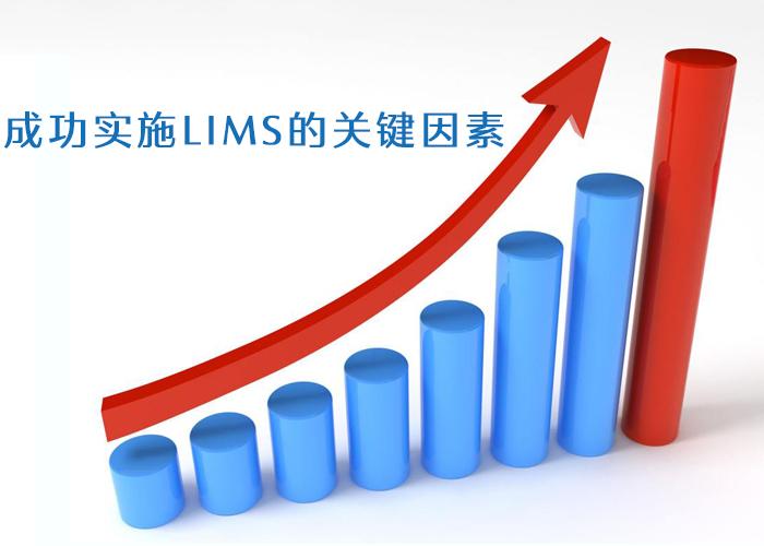 成功实施LIMS的关键因素