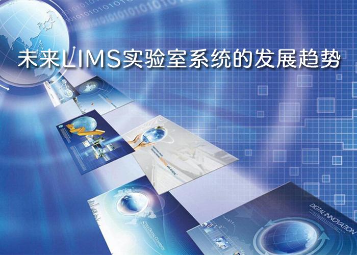 浅谈未来LIMS实验室系统的发展趋势