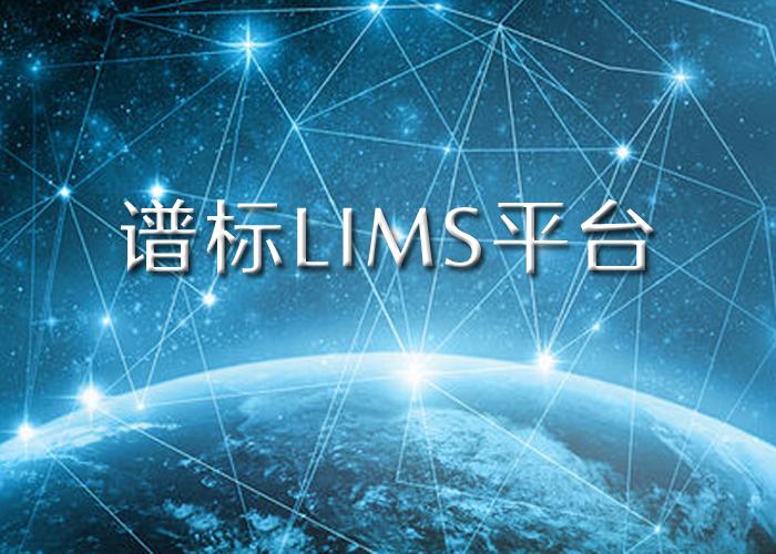 LIMS实验室系统平台能帮我们什么?