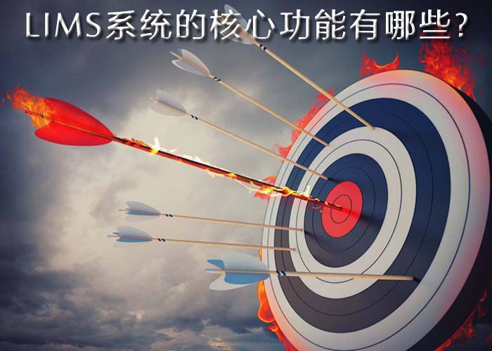 LIMS系统的核心功能有哪些?