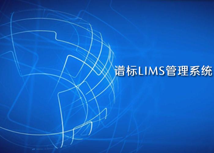 """""""互联网+""""时代下的LIMS管理系统"""
