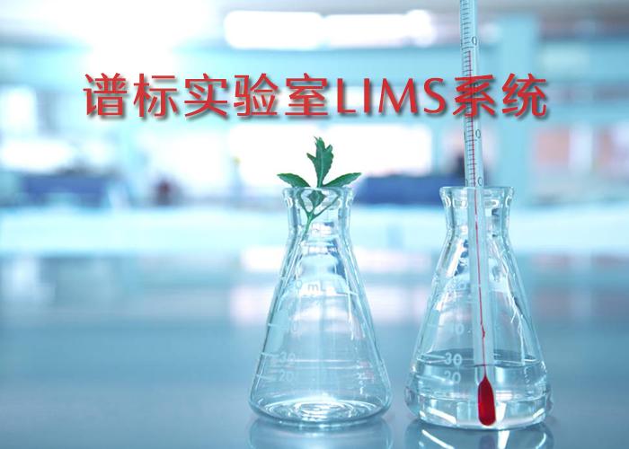 浅谈实验室LIMS系统在检测实验室中的应用