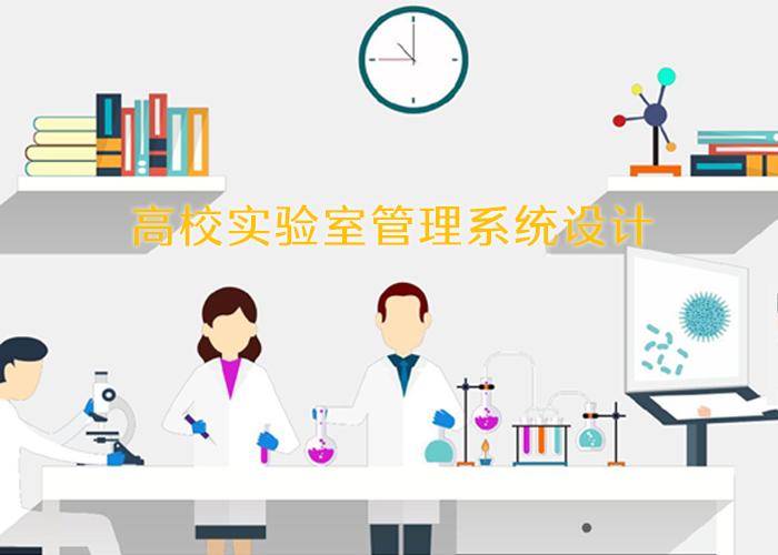 高校实验室管理系统设计方案相关