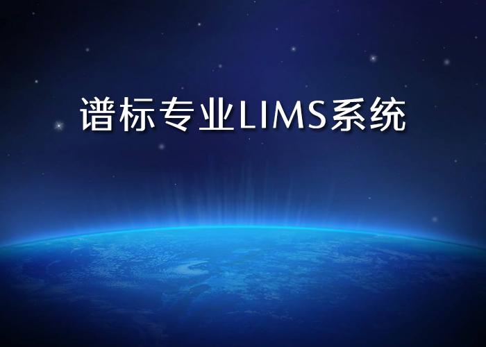 近年来LIMS系统的特点