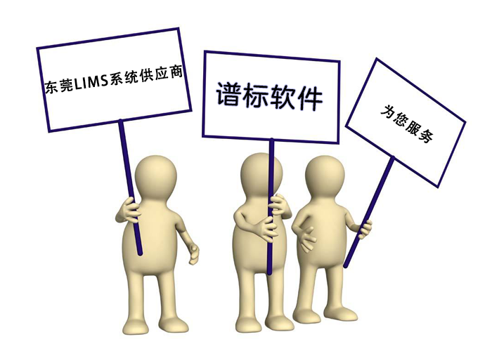 东莞LIMS系统供应商哪家好?