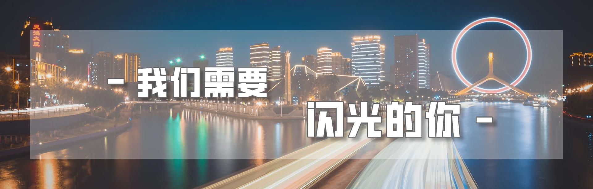 招贤纳士幻灯片