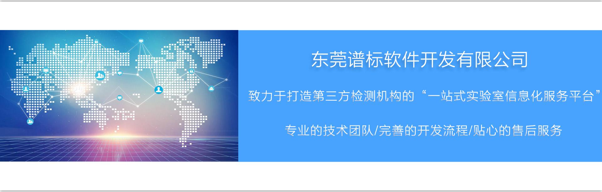 实验室信息管理系统供应商谱标
