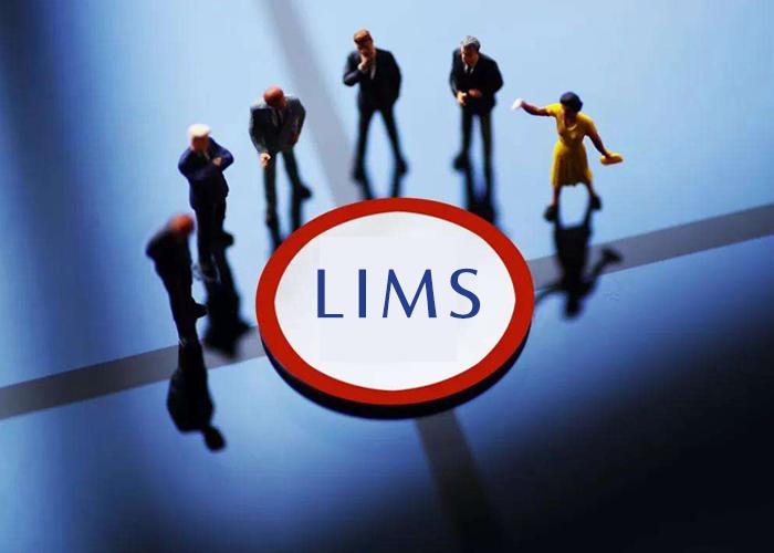 LIMS系统管理软件的设计原则