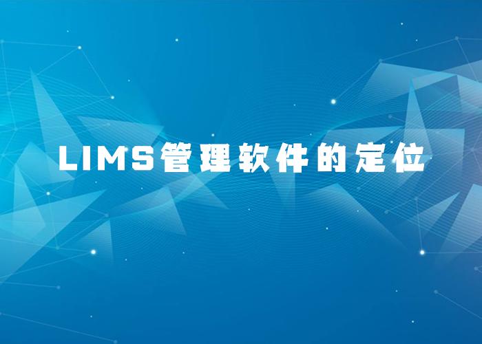 LIMS管理软件的定位如何去清晰认知?
