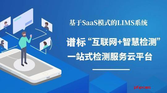 LIMS技术与实验室管理