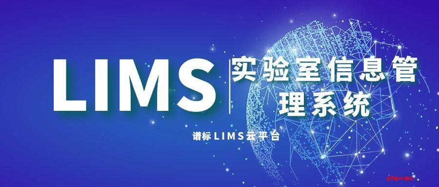 谱标专业LIMS技术