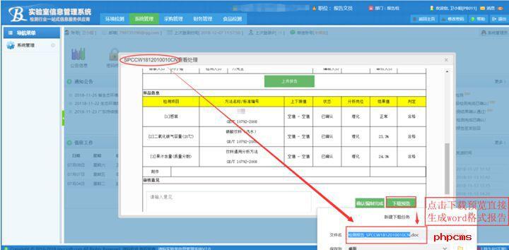 谱标LIMS系统报告管理
