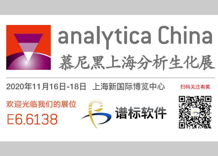 谱标软件即将盛装出席2020慕尼黑上海分析生化展