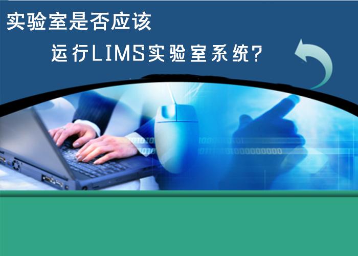 实验室是否应该运行LIMS实验室系统?